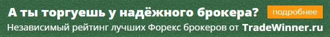 Независимый рейтинг Форекс брокеров