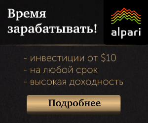 Риски Форекс - Alpari_10