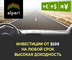 Что такое Форекс - Alpari_9