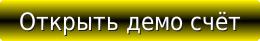 Форекс брокер EXNESS - Exness_Demo