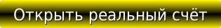 Форекс брокер EXNESS - Exness_Real
