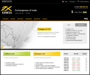 Форекс брокер EXNESS - Forex-broker-EXNESS-300x251