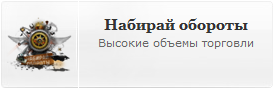 Конкурс трейдеров Набирай обороты - Konkurs-treyderov-Nabiray-oboroti
