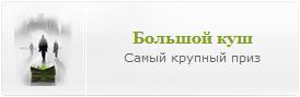 Конкурс трейдеров Большой куш - Konkurs-treyderov-Bolshoy-kush