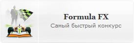 Конкурс трейдеров Formula FX - Konkurs-treyderov-Formula-FX
