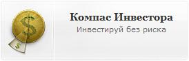 Конкурс трейдеров Компас инвестора - Konkurs-treyderov-Kompas-investora